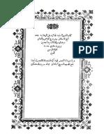 الدرر السنية في الرد على الوهابية.pdf