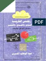 رحلتي الفكرية - المسيري.pdf