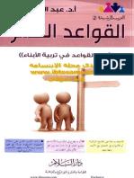 القواعد العشر عبد الكريم بكار مما قرأت