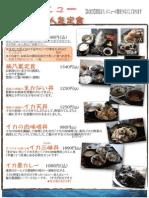 2015年「梅乃葉」春のメニュー!