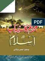 Jaraim Ka Sadde Baab by Taufeeq Ahsan Barakati