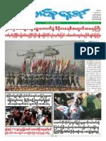Union Daily_28-3-2015 Sataday.pdf