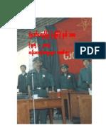 Yebaw Kyaw Mya