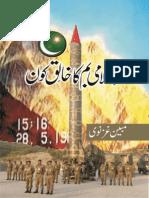 Islamic Bomb Ka Khaliq Koun
