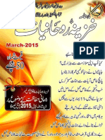KR_Mar'15Monthly Khazina-e-Ruhaniyaat Mar'2015 (Vol 5, Issue 11)
