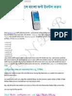 Unicode & Bangla Read & Write in Mobile