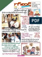 Myanmar Than Taw Sint Vol 4 No 3.pdf