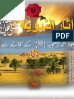 The Blessed Relics-اثارالنبوية -Urdu