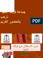 حصيلة جماعة فركلة العليا 2009 - 2014