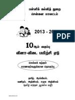 Tamil Nadu Trb Tet Tnpsc Class 10 Tamil-English-maths-science-social Science Minimum Materials English Medium Download - Sslc Study Materials