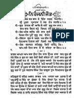Niranjani Jot - Giani Kartar Singh Classwalya