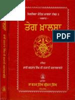 Teg Khalsa - Giani Kartar Singh Classwalya