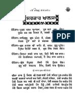 Sarkar Khalsa - Giani Kartar Singh Classwalya