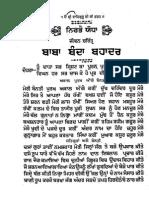 Nirbhai Yodha - Giani Kartar Singh Classwalya