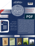 Books on sufism islamic branches sufism fusus al hikam bannerpdf fandeluxe Gallery