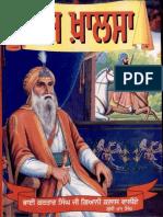 Raj Khalsa - Giani Kartar Singh Classwalya