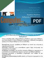 Επιστήμη των Η_Υ_2.2.8 Πίνακες.pdf
