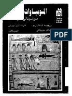 المومياوات المصرية ج2 -روجية ليشتنبرج.pdf