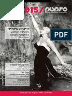 Jerusalem Cinematheque Program for April 2015