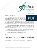 Appeal Letter - Concert - Chinese  24 Apr 2015
