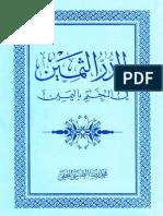 الدر الثمين في التختم باليمين - محمد رضا الطبس�� النجفي
