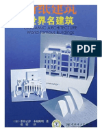 origamic architecture 3