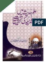 Ilme Hadees Me Sadrush Sharia Ki Tahqiqaat by Faizanul Mustafa
