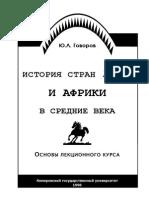 asia si africa _istoria evul mediu.pdf