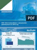 Годовой отчет ОАО «Белгазпромбанк» за 2014 год (презентационная версия)