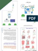 refugee tenancy training kit Arabic