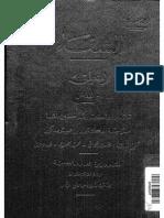 Ibn Sina, Kitab Alshifah