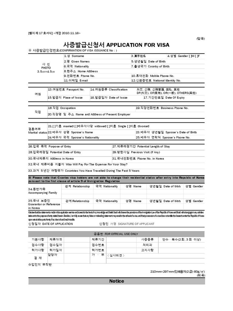 Formulir Aplikasi Visa Korea | Travel Visa | Pport on jordan visa application form, russian visa application form, kuwait visa application form, malaysia visa application form, laos visa application form,