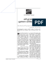 How to Utilize Free Time - Malayalam