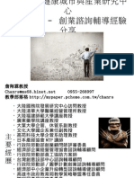 文化大學健康城市與產業研究中心 圓夢計畫 創業諮詢輔導經驗分享 詹翔霖教授 2版