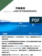 Basic Transmisssion