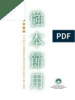 Macau GDSE Energy Saving Guideline