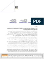 על מות תינוקות | מכתב מרופאות ילדים | רופאים לזכויות אדם | 31/03/2015