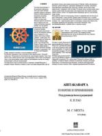 М.С. Мехта - Аштакаварга. Понятие и Применение - 2002