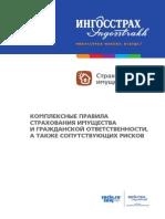 Правила ИФЛ.pdf