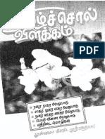 Tamil Sol Vilakkam