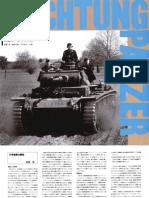 Achtung Panzer 02 Panzerkampfwagen III