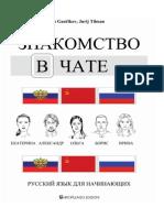 Pietro Boratto-Anjuta Gančikov-Jurij Tilman - ЗНАКОМСТВО В ЧАТЕ - Indice e capitolo primo