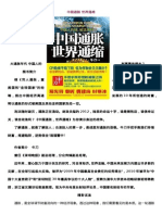 牛刀《中国通胀 世界通缩》