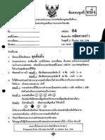 Entrance from Thai(Math_1) 04_year_46_1