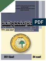 مجلة التخطيط الحضري مت 99- 108