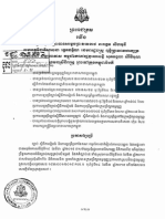 Law on Functioning and Organization of NEC