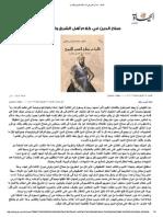 الحياة - صلاح الدين في كلام أهل الشرق والغرب