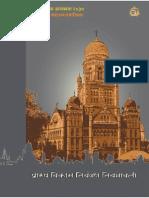 Draft Mumbai DCR - 2034 (Marathi)
