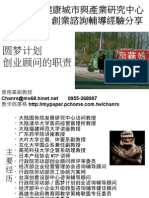 圓夢計畫 –創業顧問的職責-詹翔霖教授-簡體1版