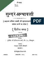 Sunder Granthavali Part-2